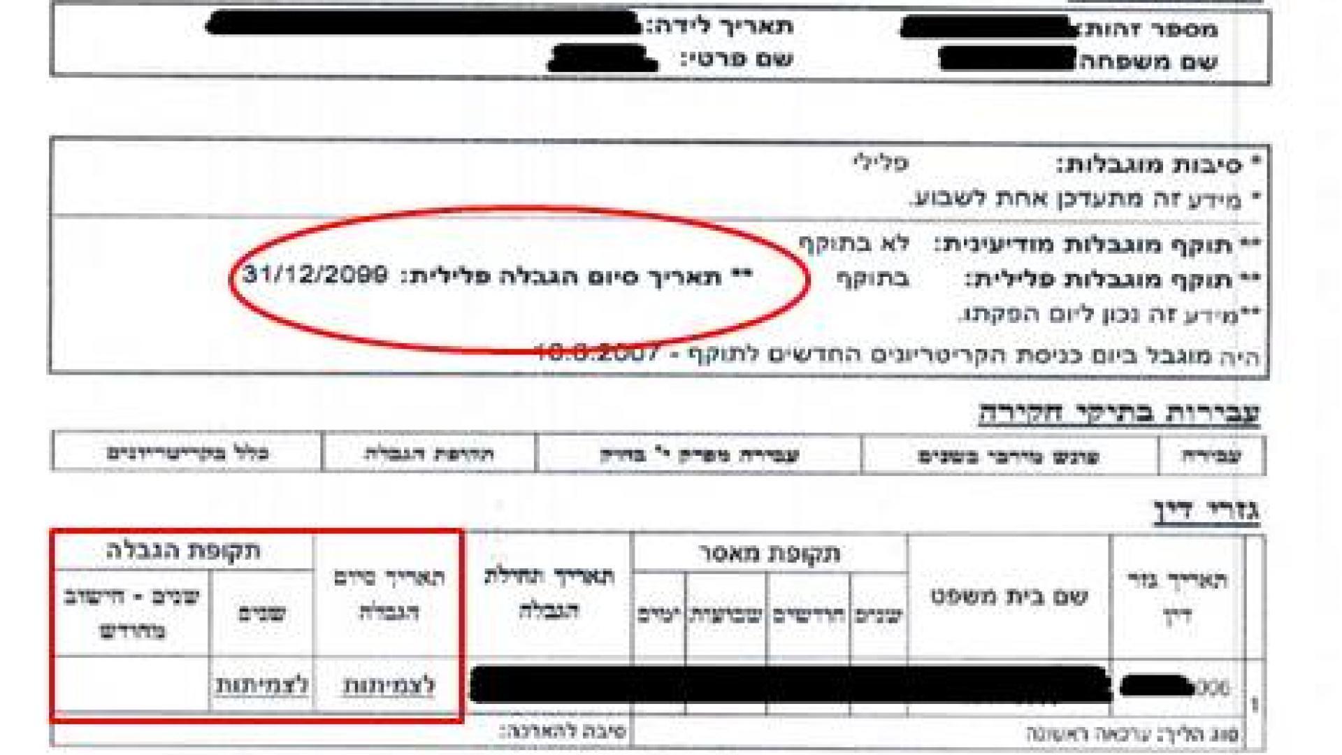 טופס מניעה משטרתית עד 2099